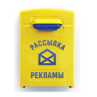 реклама в почтовые ящики